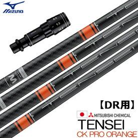 ミズノ スリーブ付きシャフト TENSEI CK Pro ORANGE(日本仕様) (ST200〜180/GT180/MizunoPro/MP/JPX900/JPX850)