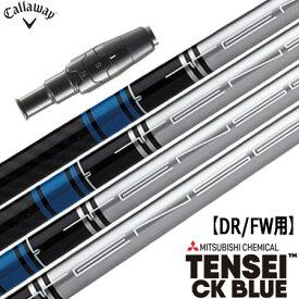 キャロウェイ スリーブ付きシャフト TENSEI CK BLUE(2021EPIC/MAVRIK/EPIC FLASH/ROGUE/BIG BERTHA/XR16)