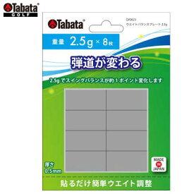 タバタ ウエイトバランスプレート 2.5g GV0623 Tabata Golf