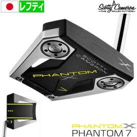 スコッティキャメロン 2019 PHANTOM X パター 7 ミッドベンドシャフト 日本正規品 レフティ【送料無料】【1年保証】【SCOTTY CAMERON】