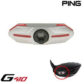 PING 2019 G410 ドライバー用 ウェイト 単品 (10g/12g/14g/16g) USA直輸入品【G410 PLUS】【G410 SFT】【G410 LST】【可変ウエイト】