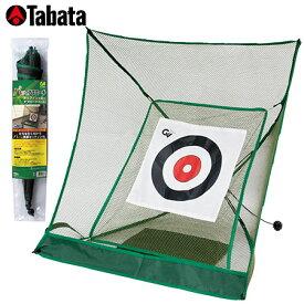 【ゴルフ】【アプローチ練習】Tabata GOLF タバタ GV0881 パッとアプローチ 室内専用のアプローチ練習ネット
