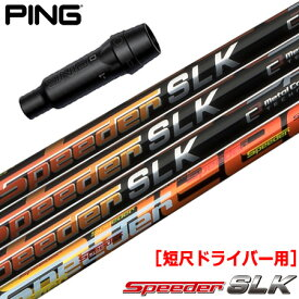 ピン スリーブ付きシャフト FUJIKURA SPEEDER SLK 短尺ドライバー用 (推奨:44.0inch前後) (G410/G400/G400 MAX/2016G/G30)