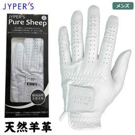 ゴルフ グローブ メンズ 左手用 PURE SHEEP 天然羊革グローブ HIGLPS19 JYPER'S 【ジーパーズオリジナル】