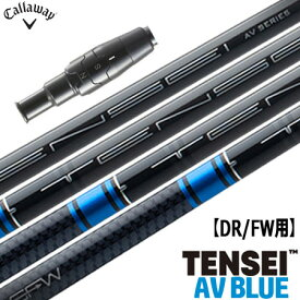キャロウェイ スリーブ付きシャフト TENSEI AV BLUE (MAVRIK/EPIC FLASH/ROGUE/GBB/BIG BERTHA/XR16/815/816)