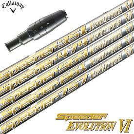 キャロウェイ スリーブ付きシャフト Speeder Evolution6 (MAVRIK/EPIC FLASH/ROGUE/GBB/BIG BERTHA/XR16/815/816)