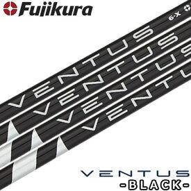 フジクラ 2019 VENTUS BLACK (ヴェンタス/ベンタス ブラック) カーボンシャフト USA直輸入品【低弾道系】【ドライバー用】【フェアウェイウッド用】