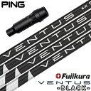 ピン スリーブ付きシャフト Fujikura VENTUS BLACK (G410/G400/G400 MAX/2016G/G30)