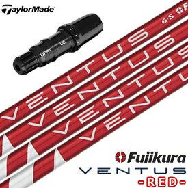 テーラーメイド スリーブ付きシャフト Fujikura VENTUS RED (SIM2/SIM/Original One/Gloire F2/M6〜M1/RBZ)