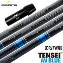 コブラ スリーブ付きシャフト TENSEI AV BLUE (F9/F8/F7/KING LTD/F6/FLY-Z/BIO CELL)