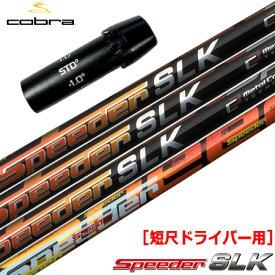 コブラ スリーブ付きシャフト FUJIKURA SPEEDER SLK 短尺ドライバー用 (推奨:44.0inch前後) (F9/F8/F7/KING LTD/F6/FLY-Z/BIO CELL)