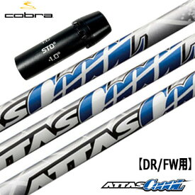 コブラ スリーブ付きシャフト ATTAS CoooL (F9/F8/F7/KING LTD/F6/FLY-Z/BIO CELL)