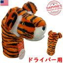 【タイガーウッズ愛用】ダフィニーズ タイガー ヘッドカバー Daphne's Tiger Headcover ドライバー用 USA直輸入品【ヘ…