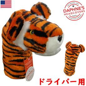 【タイガーウッズ愛用】ダフィニーズ タイガー ヘッドカバー Daphne's Tiger Headcover ドライバー用 USA直輸入品【ヘッドカバー】【大人気】