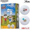 ブリヂストンゴルフ TOUR B JGR 紙兎ロぺ ゴルフボール 6球パック BRIDGESTONE GOLF 日本正規品