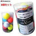 キャスコ KIRA V STAR キラキラバリュー8個セット ゴルフボール 混合パック(8球入り) Kasco