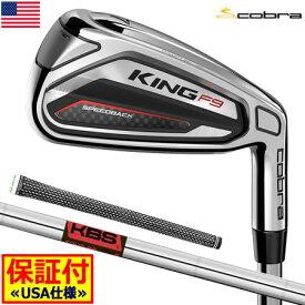 コブラゴルフ 2019 KING F9 SPEEDBACK アイアン 6本組(5I-PW) (KBS Tour 90装着) USA直輸入品