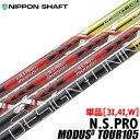 【完全限定生産】デザインチューニング 日本シャフト N.S.PRO MODUS3 TOUR105 モーダスツアー105 シャフト 単品(3I,4I…