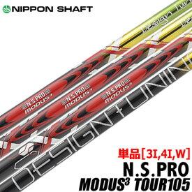 【完全限定生産】デザインチューニング 日本シャフト N.S.PRO MODUS3 TOUR105 モーダスツアー105 シャフト 単品(3I,4I,W) 2020年限定カラー Five by Color (ファイブ バイカラー)