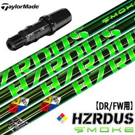 テーラーメイド スリーブ付きシャフト HZRDUS SMOKE GREEN ガンマPVD仕上げ (SIM/Original One/Gloire F2/M6〜M1/RBZ/R15)