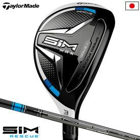 テーラーメイド ユーティリティー SIM MAX #3 #4 #5 #6 レスキュー オリジナル カーボン TENSEI BLUE TM60 シャフト 装着 TaylorMade UT ゴルフクラブ 日本正規品 2020年2月発売