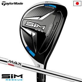 テーラーメイド SIM MAX レスキュー (KBS MAX85 JP スチールシャフト装着) 日本正規品【TM SIM JP】