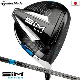 【日本モデル】 テーラーメイド SIM MAX シム マックス ドライバー 460cc テンセイ ブルー TENSEI BLUE TM50装着 TaylorMade シムドライバー シムマックスドライバー ゴルフクラブ 日本正規品