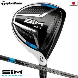 テーラーメイド SIM MAX フェアウェイウッド (TENSEI BLUE TM50装着) 日本正規品【TM SIM JP】