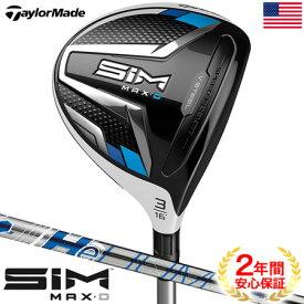 テーラーメイド SIM MAX-D フェアウェイウッド (UST Mamiya Helium FW5) USA直輸入品【SiM2020】【ドローバイアス】【大型ヘッド】