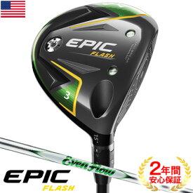 キャロウェイ 2019 EPIC FLASH フェアウェイウッド (ProjectX EvenFlow Green 50装着) USA直輸入品【EPIC FLASHシリーズ】【CWEPFL】