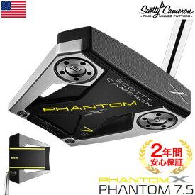 スコッティキャメロン 2019 PHANTOM X パター(7.5) ローベンドシャフト USA直輸入品【製品保証】【SCOTTY CAMERON】