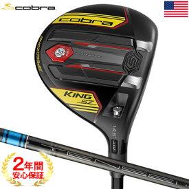 コブラ 2020 KING SPEEDZONE フェアウェイウッド (Black/Yellow、Tensei AV Blue 65) USA直輸入品【8段階調整機能】【スピードゾーン】