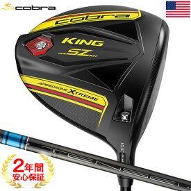 コブラ 2020 KING SPEEDZONE XTREME ドライバー (Black/Yellow、Tensei AV Blue 65 カーボンシャフト) USA直輸入品【8段階調整機能】【スピードゾーン エクストリーム】