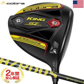 コブラ 2020 KING SPEEDZONE ドライバー (Black/Yellow、HZRDUS Smoke Yellow 60 カーボンシャフト) USA直輸入品【8段階調整機能】【スピードゾーン】