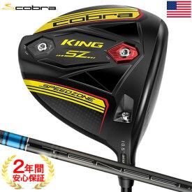 コブラ 2020 KING SPEEDZONE ドライバー (Black/Yellow、Tensei AV Blue 65 カーボンシャフト) USA直輸入品【8段階調整機能】【スピードゾーン】