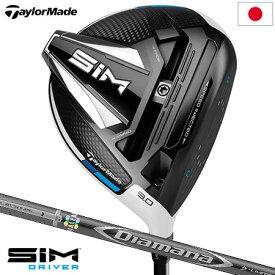 【日本モデル】 テーラーメイド SIM シム ドライバー 460cc ディアマナ Diamana D-Limited 60 TaylorMade シムドライバー ゴルフクラブ 特注シャフト D-リミテッド装着 日本正規品