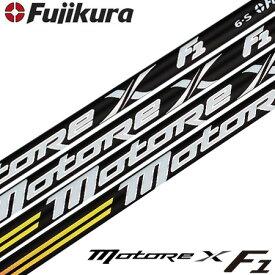 フジクラ MOTORE X F1 カーボンシャフト 2020モデル USA直輸入品【シャフト単品】【モトーレ】