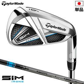 テーラーメイド SIM MAX アイアン単品 (TENSEI BLUE TM60装着) 日本正規品