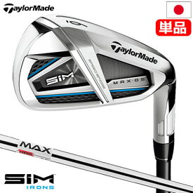 テーラーメイド SIM MAX OS アイアン 単品 5I AW SW (KBS MAX85 JP スチールシャフト装着) 日本正規品【単品アイアン】