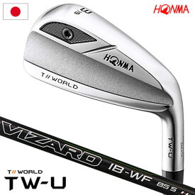 ホンマゴルフ T//WORLD TW-U アイアン型ユーティリティ VIZARD IB-WF 85装着 HONMA 日本正規品