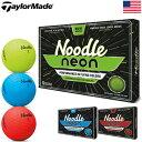 【お買得】テーラーメイド Noodle Neon ヌードル ネオン マットカラーボール 1ダース 12球 USA直輸入品【日本未発売】【2ピース】【蛍光】