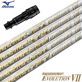 ミズノ スリーブ付きシャフト Speeder Evolution7 (ST-X,Z/ST200〜180/GT180/MizunoPro/MP/JPX900)