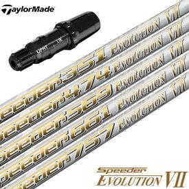 テーラーメイド スリーブ付きシャフト Speeder Evolution7 (SIM/Original One/Gloire F2/M6〜M1/RBZ/R15)