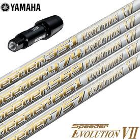 ヤマハ スリーブ付きシャフト Speeder Evolution7 (RMX120/RMX220/RMX118/RMX218/RMX116/RMX216)