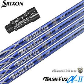 スリクソン スリーブ付きシャフト Basileus α Ver.2 (バシレウス アルファ ツー) (Z785/Z765/Z565/Z945/Z745/Z545/Z925/Z725/Z525/ZF45)