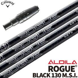 キャロウェイ スリーブ付きシャフト Aldila Rogue Black130 (MAVRIK/EPIC FLASH/ROGUE/GBB/BIG BERTHA/XR16/815/816)