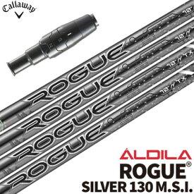 キャロウェイ スリーブ付きシャフト Aldila Rogue Silver130 (MAVRIK/EPIC FLASH/ROGUE/GBB/BIG BERTHA/XR16/815/816)