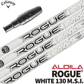キャロウェイ スリーブ付きシャフト Aldila Rogue White130 (MAVRIK/EPIC FLASH/ROGUE/GBB/BIG BERTHA/XR16/815/816)