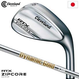 クリーブランド RTX ZIPCORE ツアーサテン ウエッジ ダイナミックゴールド装着 日本正規品【ウエッジ】【日本モデル】