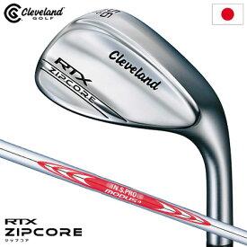 クリーブランド RTX ZIPCORE ツアーサテン ウエッジ MODUS3 TOUR120装着 日本正規品【ウエッジ】【日本モデル】